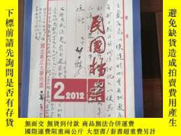二手書博民逛書店罕見民國檔案2012、2Y176354
