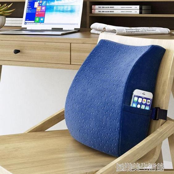 靠坐墊 護腰靠墊靠枕辦公室腰靠記憶棉椅子腰墊汽車腰枕大座椅靠背墊加厚