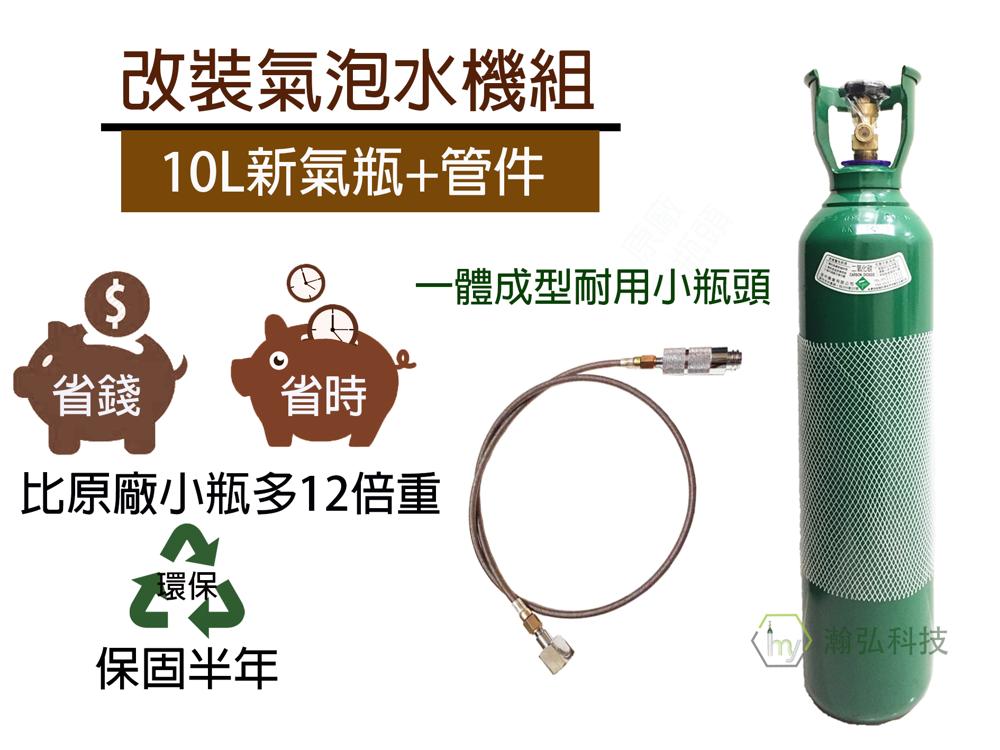 *瀚弘鋼瓶小棧* 氣泡水機 改裝氣泡水機 10l/5l全新 co2鋼瓶 食品級二氧化碳鋼瓶 氣泡水