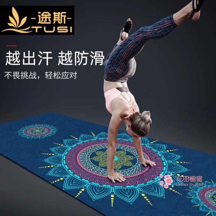 瑜伽墊 加厚加寬加長初學健身瑜珈橡膠防滑地墊子家用
