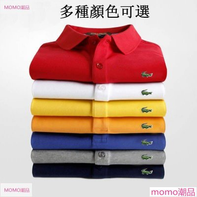 【MOMO潮流館】lacoste 鱷魚 素面短袖POLO衫 T恤 純棉網眼 男女款 寬鬆 大尺碼工作服 POLO衫  多種款式可選