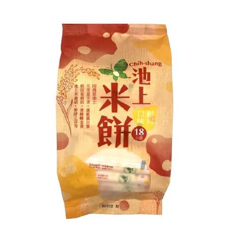 【池上鄉農會】池上米餅-起司口味105公克(18小袋)/包(任選)