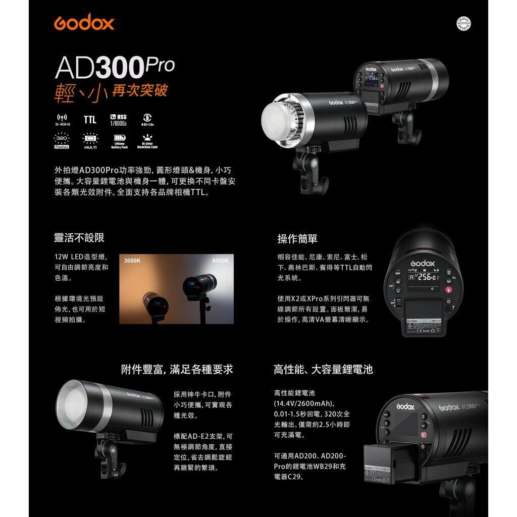 【eYe攝影】現貨 GODOX 神牛 AD300Pro 外拍燈 棚燈 輸出 300W GN60 模擬燈 雙色溫設計