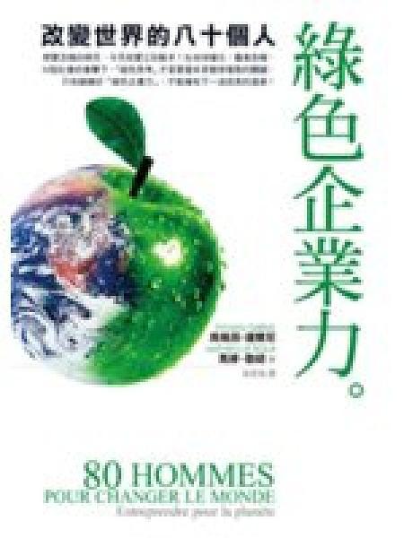 二手書博民逛書店《綠色企業力:改變世界的八十個人》 R2Y ISBN:9578037147