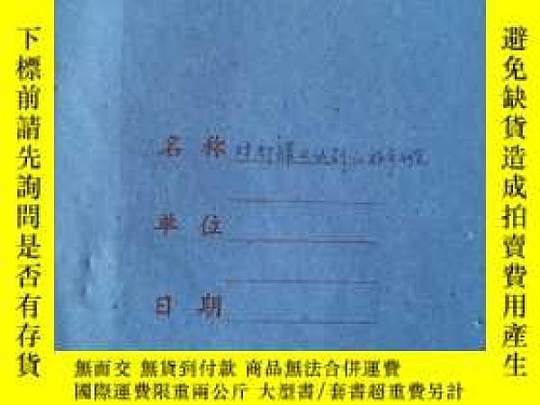 二手書博民逛書店罕見對蝦罐頭試製的初步研究Y262156 不祥 不祥