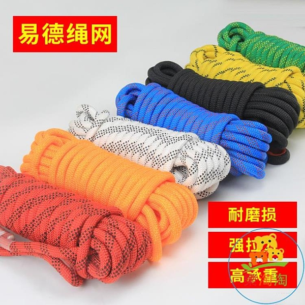 長10米安全繩登山繩子耐磨戶外攀巖繩消防繩救生繩家用【樂淘淘】