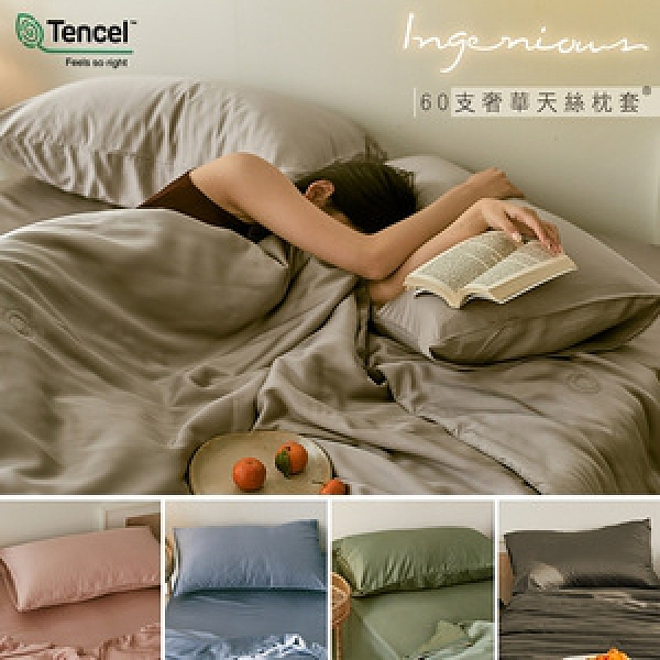 【BELLE VIE】60支奧地利蘭精天絲枕頭套(45x75cm)2入琥珀綠