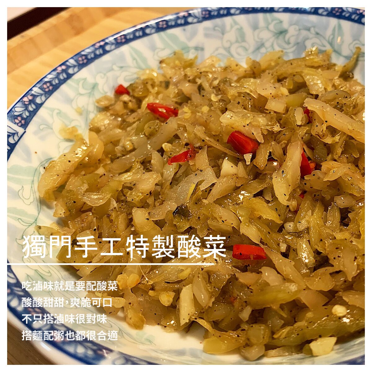 【擄獲滷胃】獨門手工特製酸菜/150g