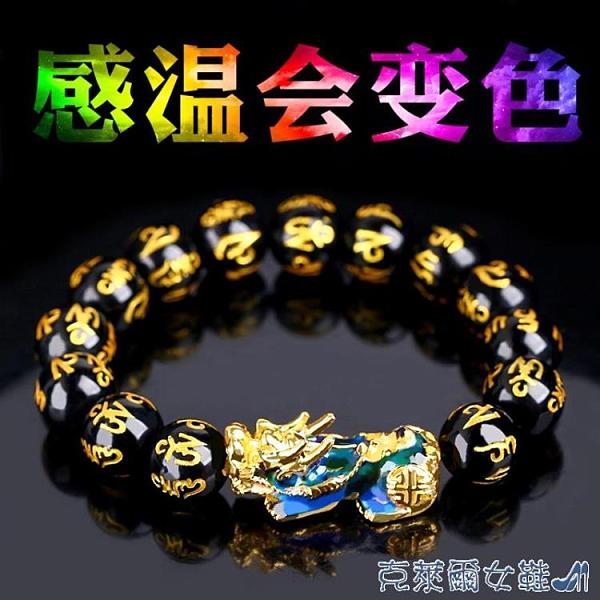 黑曜石感溫變色貔貅越南沙金手鏈招財轉運佛珠手串男女禮物首飾品 快速出貨
