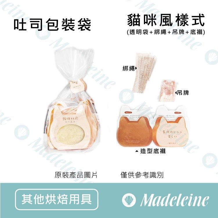 [ 其他烘焙用具 ] 吐司包裝袋 - 貓咪造型款