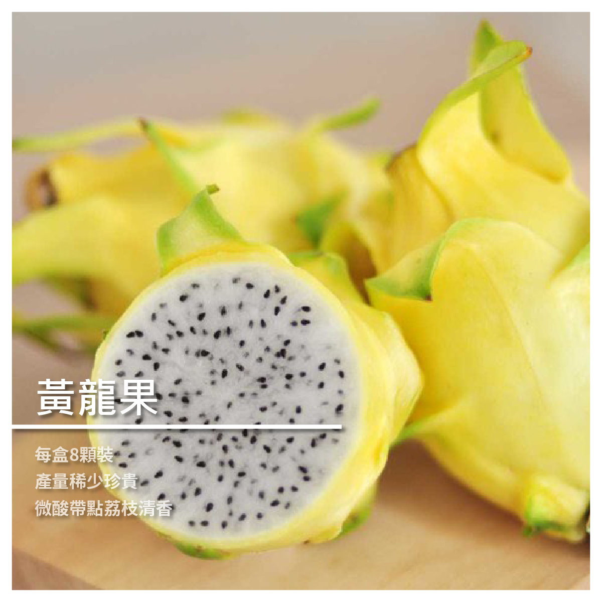 【JD7生活蔬果箱】黃龍果 8顆/箱