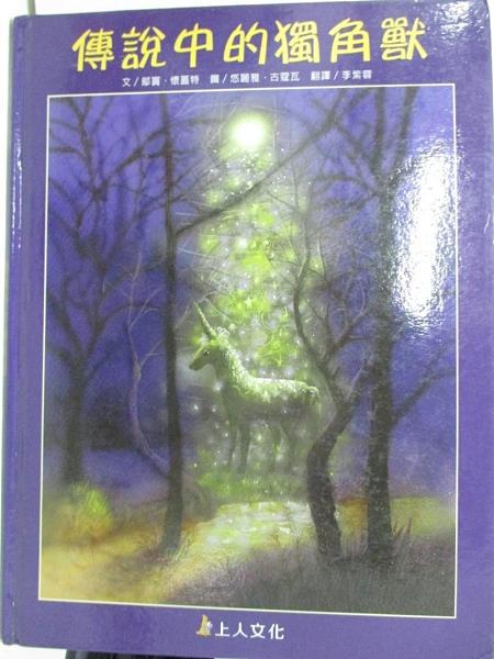 【書寶二手書T3/少年童書_DRW】傳說中的獨角獸_李紫蓉