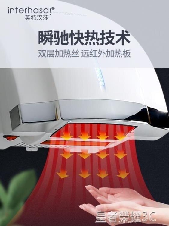 【免運】烘手機 全自動感應家用衛生間吹手烘干機干手機烘手機干手烘手器YTL 皇者榮耀3C