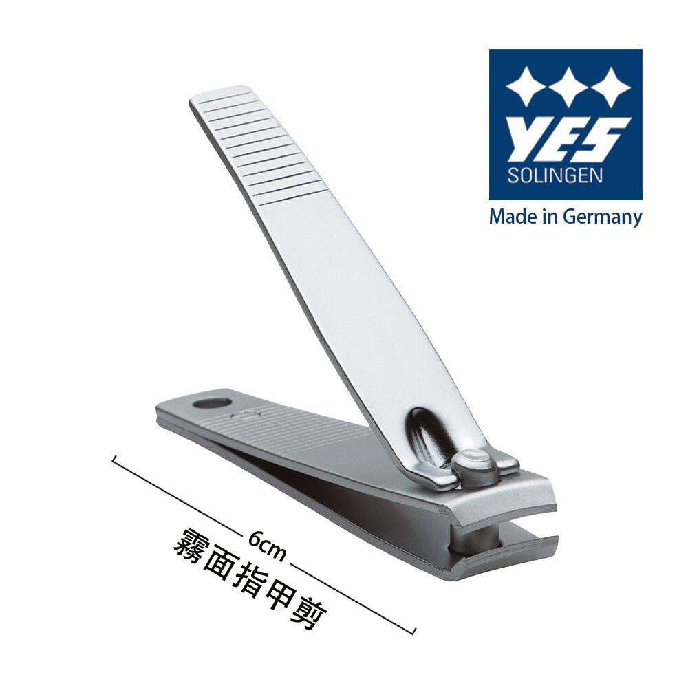【YES 德悅氏】德國製造精品 指甲剪-霧面 (6cm)