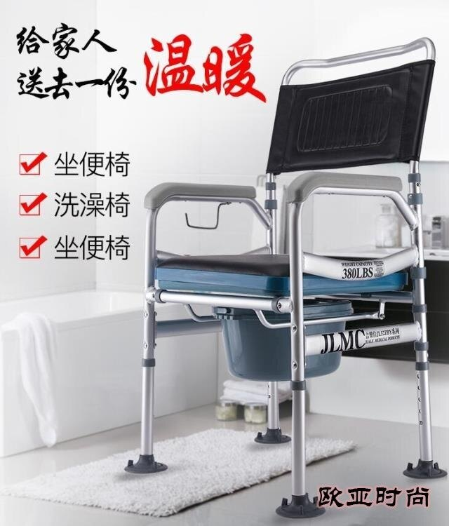 坐便椅老人可摺疊孕婦家用行動馬桶老年人加固大便椅殘疾人坐便器 快速 限時鉅惠85折