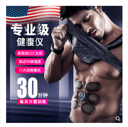 美國腹肌貼健身速成神器智能健腹儀懶人男女收腹機瘦肚子減肥器材