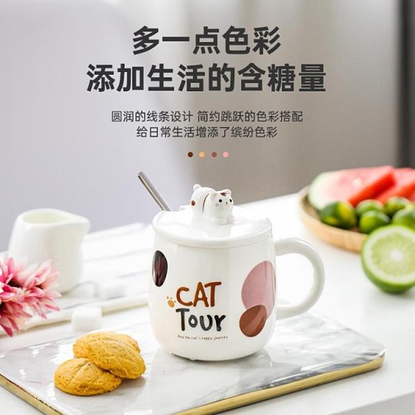 簡約家用馬克杯陶瓷水杯子帶蓋勺【福喜行】