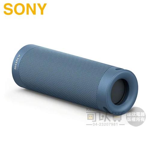 SONY 索尼 ( SRS-XB23 ) 可攜式重低音無線藍牙喇叭-藍色 -原廠公司貨