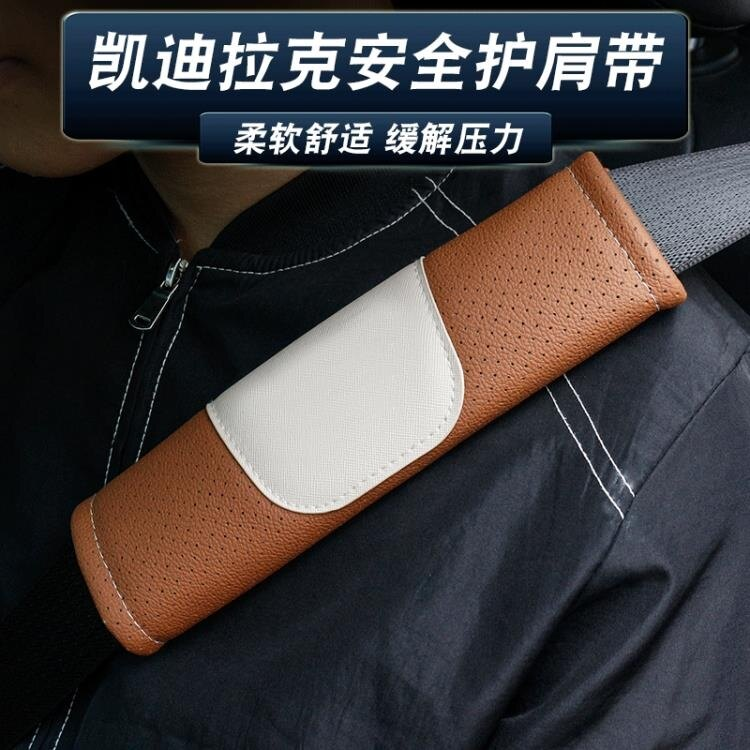 安全帶護肩套 凱迪拉克CT5 XTS ATSL XT4 CT6 XT5/6安全帶護肩套汽車內飾改裝飾