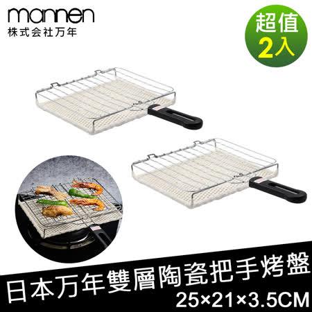 中秋烤肉最佳首選-【日本MANNEN】雙層陶瓷把手烤盤(25×21×3.5CM)2入組