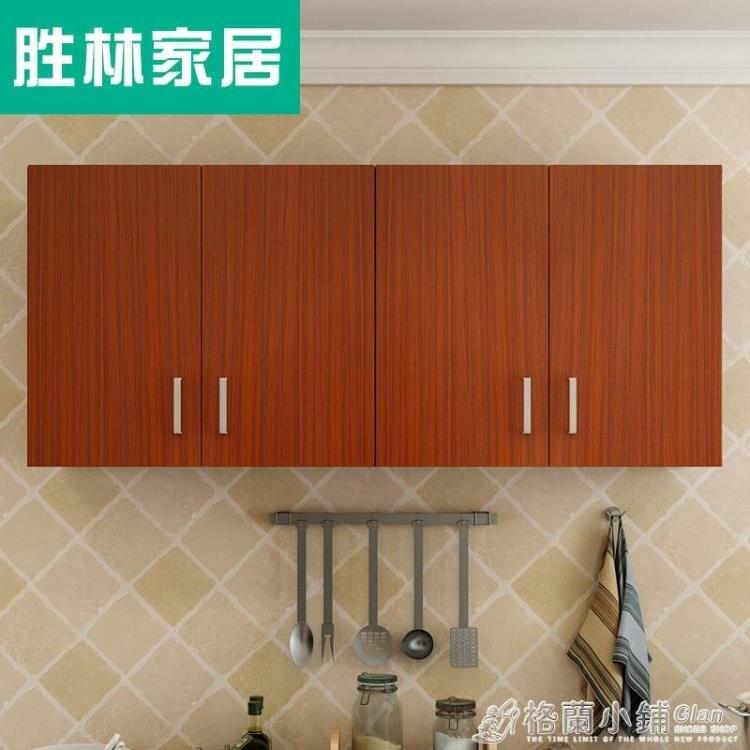 勝林廚房吊櫃壁櫃牆上儲物櫃掛牆式壁櫥簡約現代掛櫃頂櫃牆壁櫃【免運】