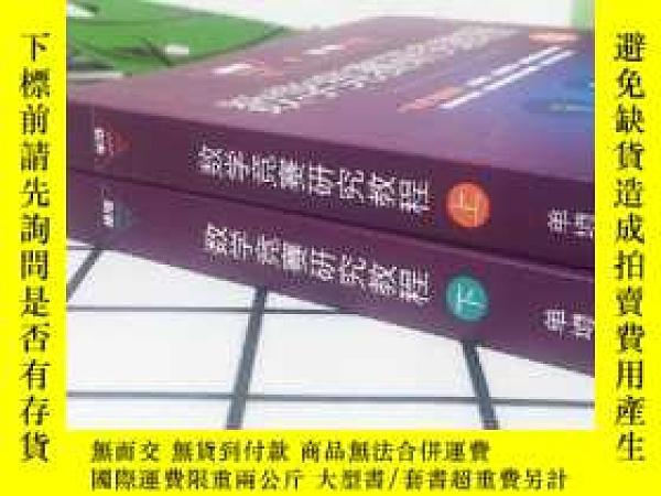 全新書博民逛書店數學競賽研究教程Y373355 單墫 上海教育出版社 ISBN:
