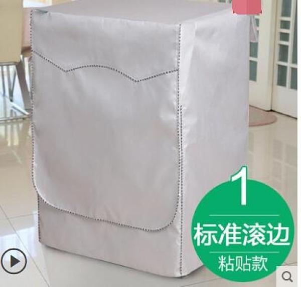滾筒洗衣機罩防水防曬蓋布