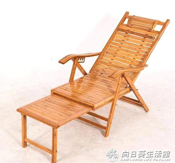 躺椅折疊午休床夏季休閒沙灘椅陽台辦公室戶外成人家用靠背竹躺椅『向日葵生活館』