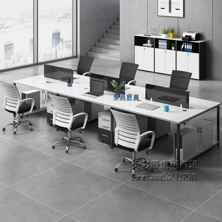 職員辦公桌組合簡約現代屏風卡座員工桌4人位桌椅工作位北京辦公 每日特惠NMS 年貨節預購