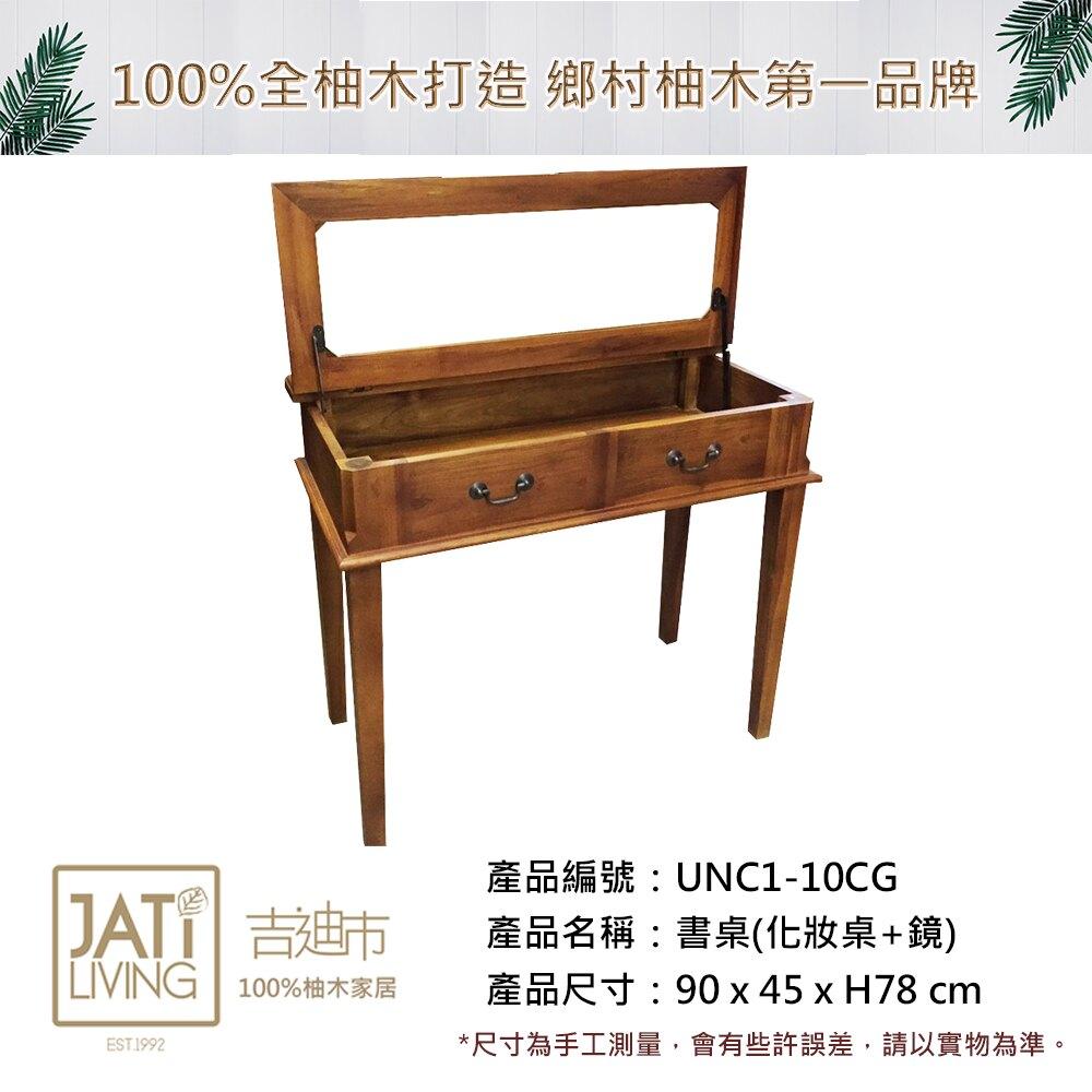 【吉迪市柚木家具】柚木典雅造型書桌 化妝台 收納 梳妝台 大鏡面 臥室 現代 簡約 100%柚木製 保固一年 UNC1-10CG