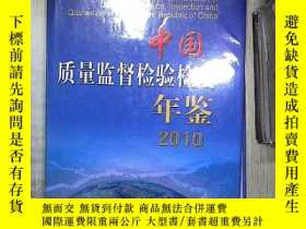 二手書博民逛書店中國質量監督檢驗檢疫年鑑罕見2010。、Y180897 國家質量