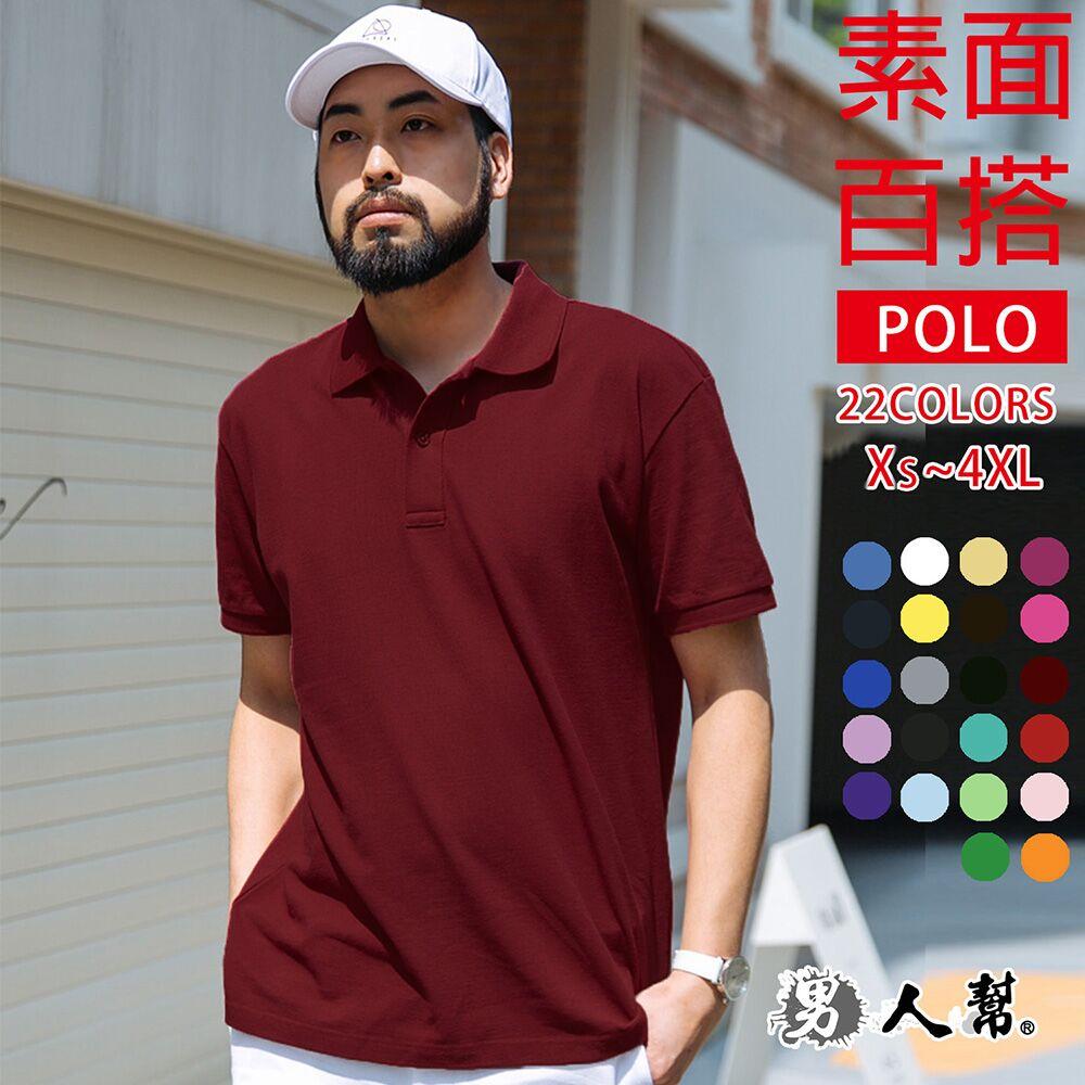【男人幫】P0056*領口加厚-基本款素面純棉短袖POLO衫