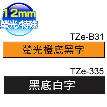 brother TZe-B31螢光橙底黑字+TZe-335黑底白字 12mm原廠護貝標籤帶