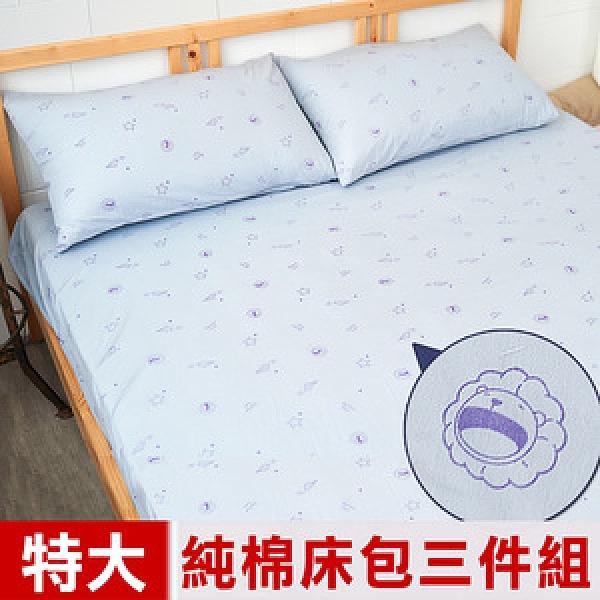 【奶油獅】星空飛行-台灣製造-美國抗菌純棉床包三件組(灰)雙人特大7尺