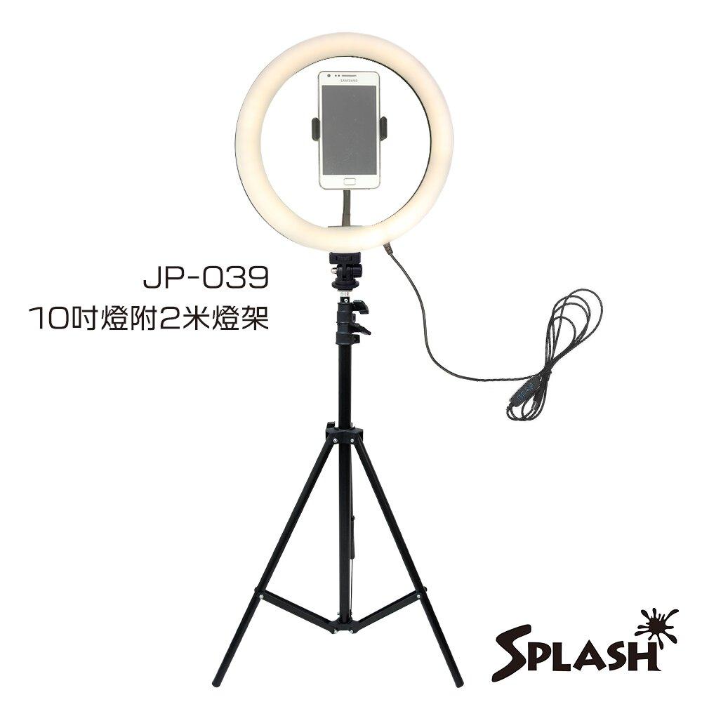 Splash 10吋環形補光燈(附燈架)JP-039 商業拍攝 美容業照明 直播 自拍 攝影棚必備