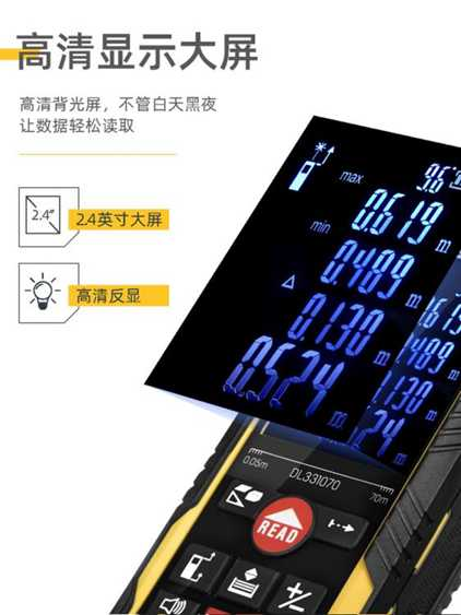 得力測距儀測量尺高精度手持激光尺電子量房儀測量儀器 名購新品 秋冬特惠上新~