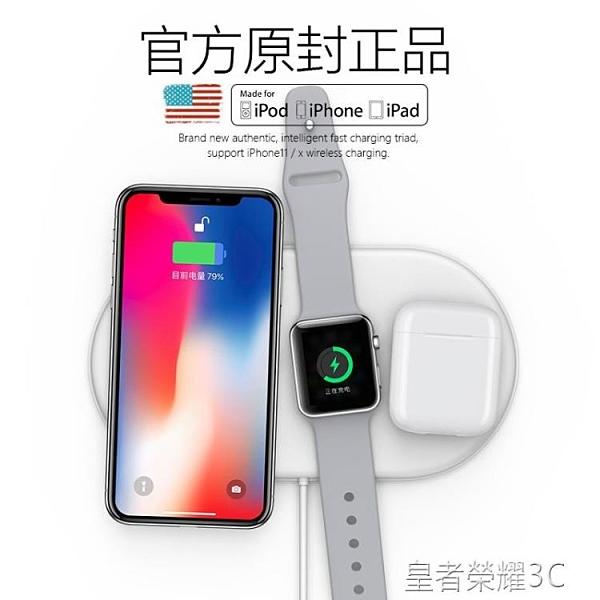 無線充電器 三合一iPhoneX蘋果11無線充電器iPhone11Pro Max手機promax快充XS專用8plus8p 年終鉅惠