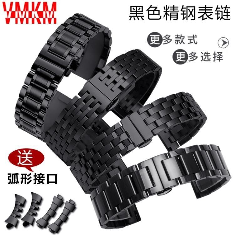 錶帶 黑色實心精鋼錶帶男鋼帶代用西鐵城歐米茄海鷗天梭陶瓷錶鏈  雙12購物節