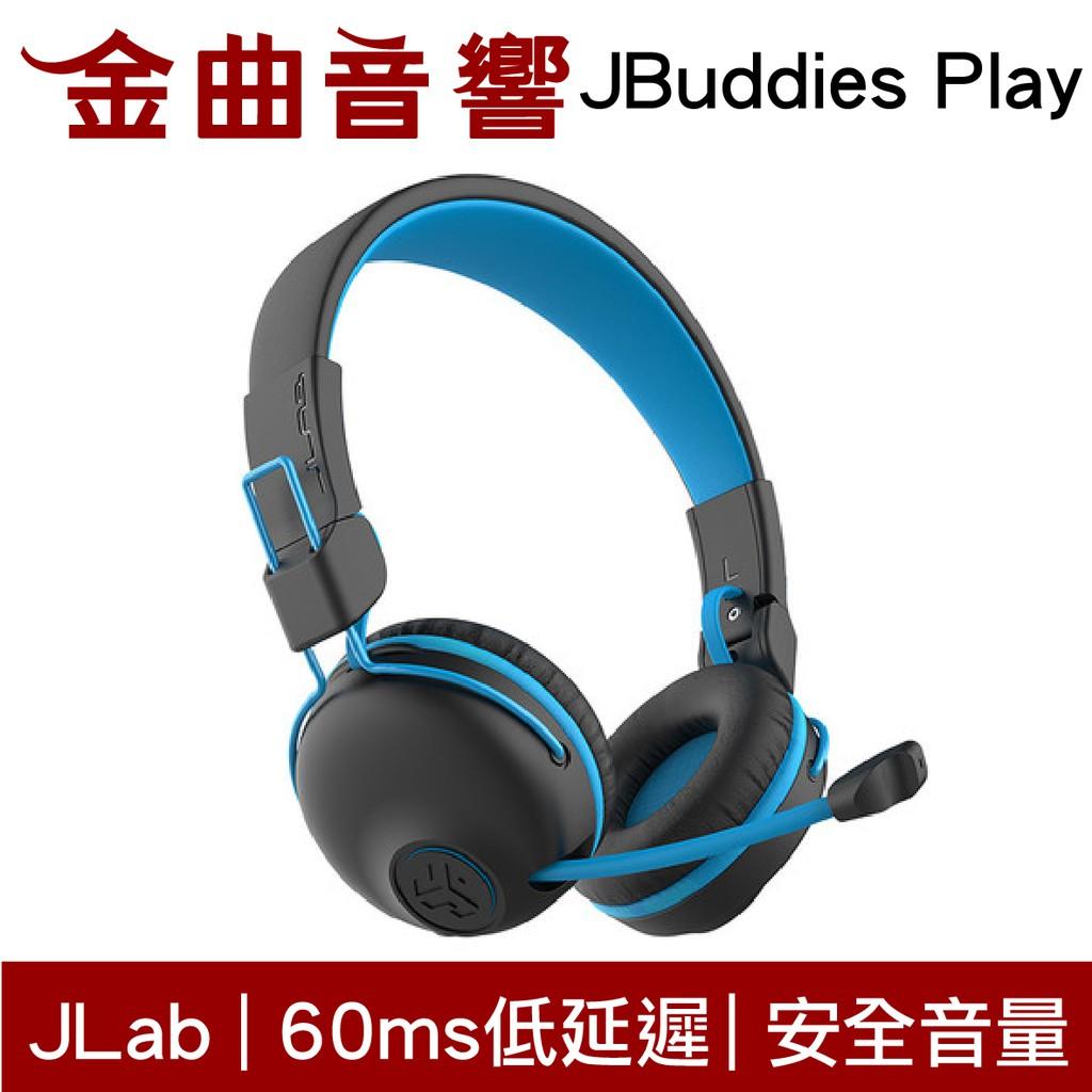 JLab JBuddies Play 【領券2280】藍色 無線 藍芽 電競 兒童耳機 | 金曲音響