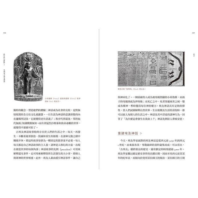 生與死之埃及神話【西方四大神話2】