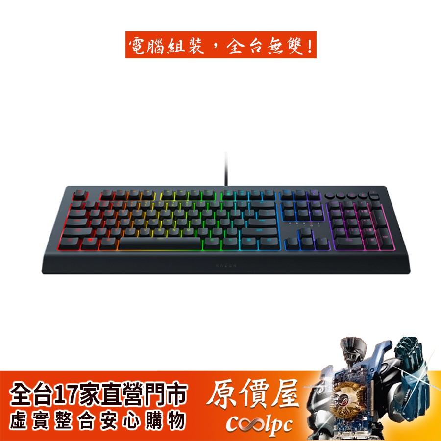 Razer雷蛇 Cynosa V2 薩諾狼蛛幻彩版V2 /有線/黑色/薄膜式/兩年保固/鍵盤/原價屋