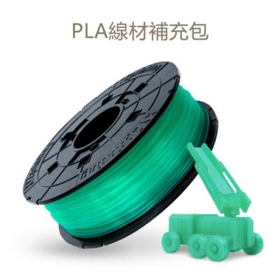 XYZprinting - PLA 線材補充包 Refill 600g (透明綠)