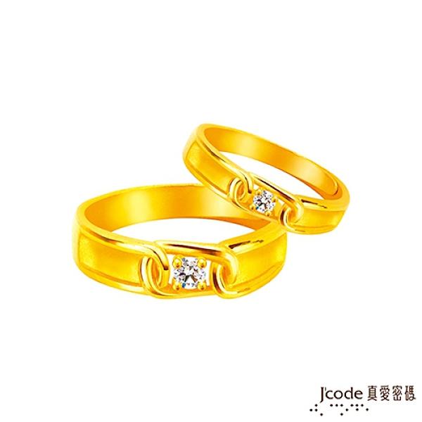 J'code真愛密碼金飾 愛鍊黃金成對戒指
