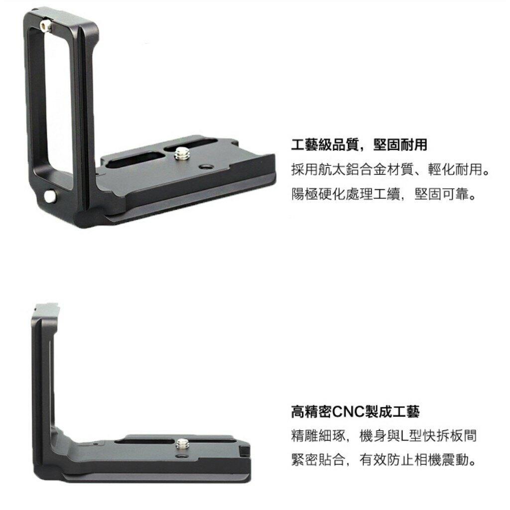 【eYe攝影】現貨 Fittest NIKON D500 L型快拆板 Arca 垂直手把 金屬材質 直拍 L支架 快拆板