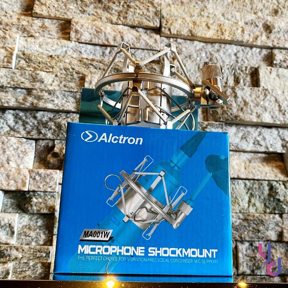alctron ma001w 電容式 麥克風 防震架 麥克風架 錄音 減振 避震架 配唱 宅錄