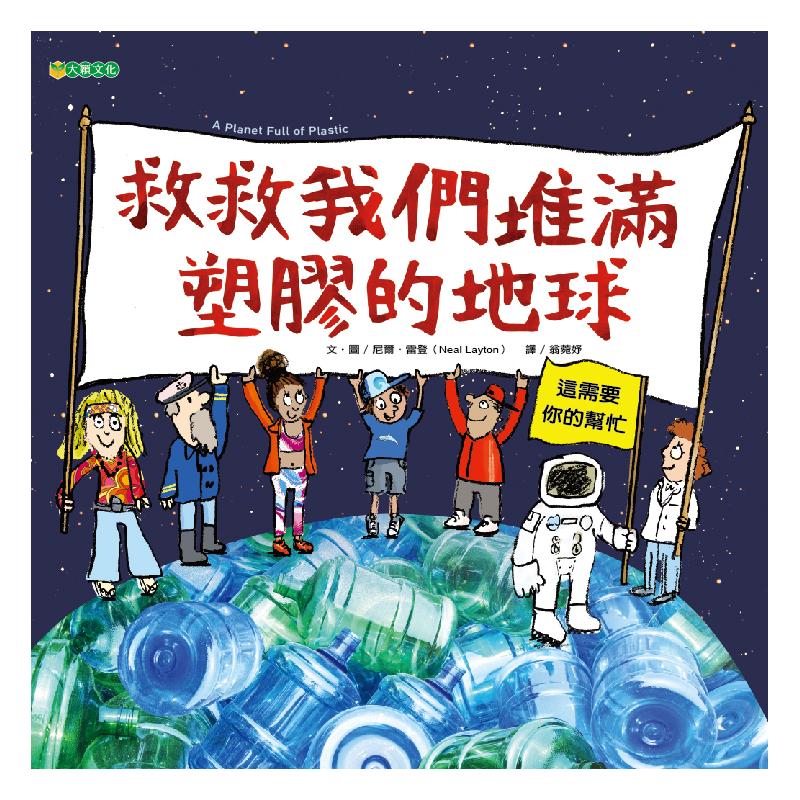 救救我們堆滿塑膠的地球[88折]11100905766
