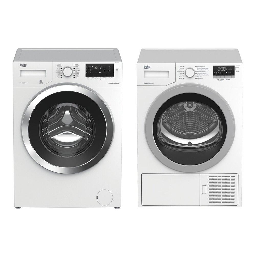 【特惠組★加碼送堆疊器+22L除濕機】beko 英國倍科 10KG 變頻滾筒洗衣機 ( WMY10148LI ) + 8KG 變頻熱泵式乾衣機 ( DPY8405GXBI )《送基本安裝、舊機回收》[
