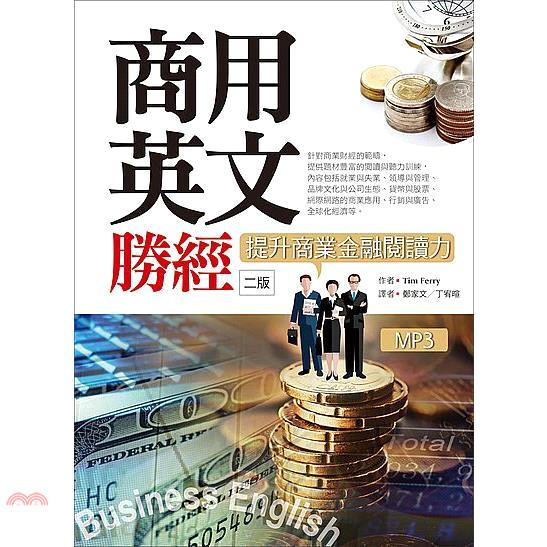 《寂天文化》商用英文勝經:提升商業金融閱讀力[9折]