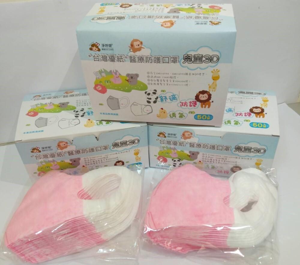 台灣優紙 兒童3d醫療防護口罩兒童口罩 醫療口罩 醫用口罩 口罩 台灣製 防疫