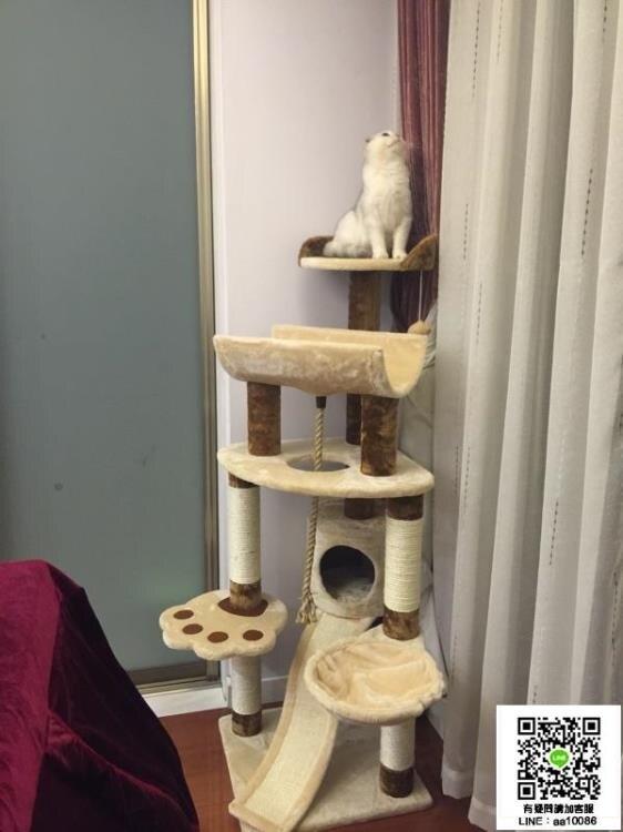 【快速出貨】貓跳台 出口日本貓爬架多層大貓架貓跳台劍麻支柱貓窩貓玩具貓抓板 創時代 雙12購物節
